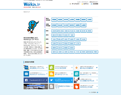 Workin.jpに自動連携!求職者を効率的に集めます。